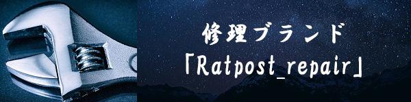 修理ブランド「Ratpost_repair」