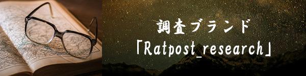 調査ブランド「Ratpost_research」