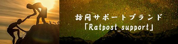 訪問サポートブランド「Ratpost_support」