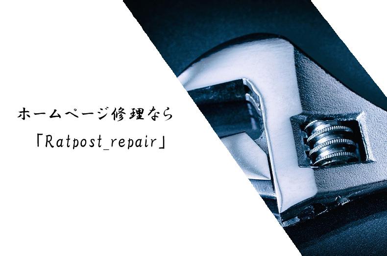 Ratpost_repair