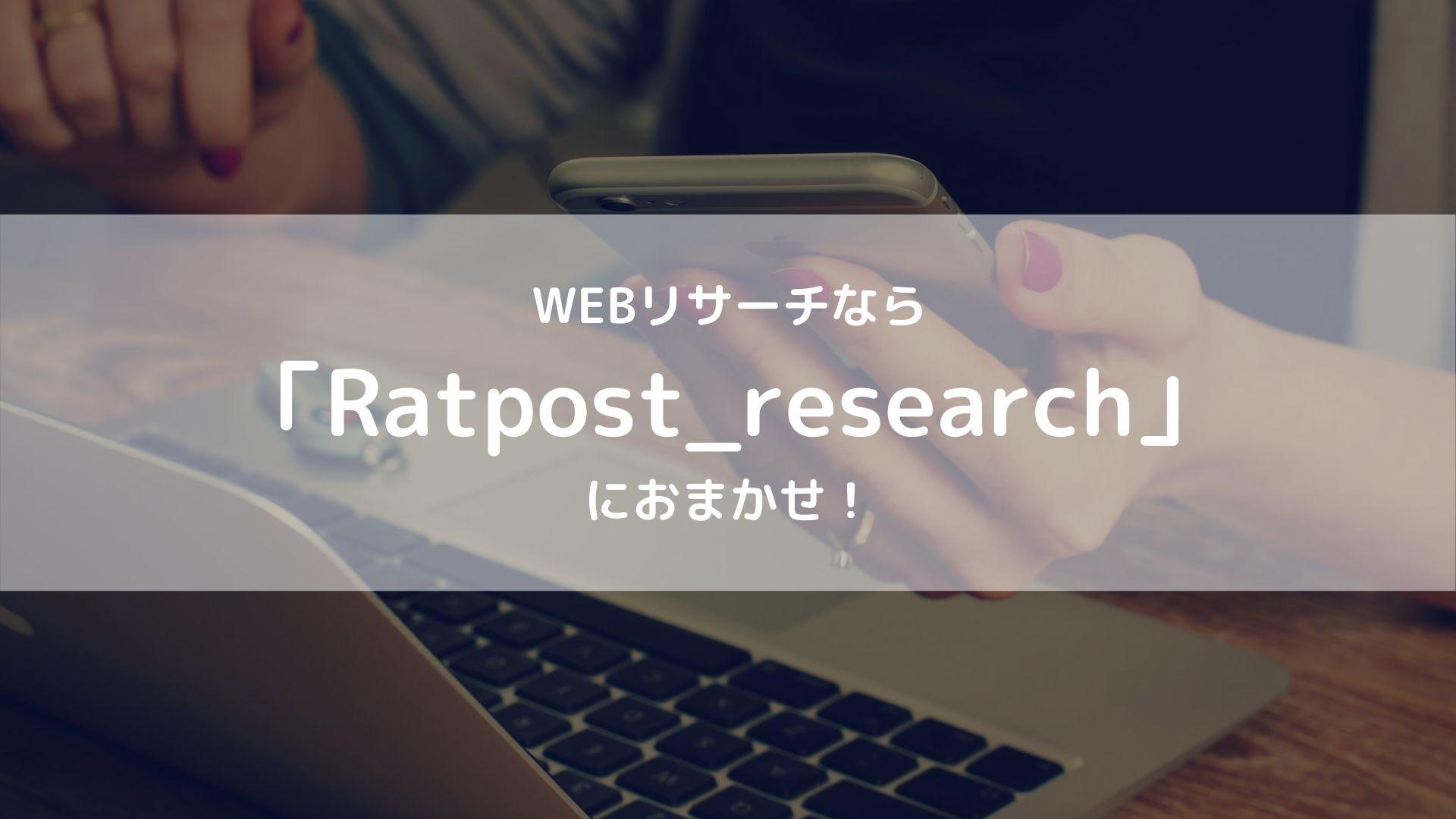 Ratpost_research