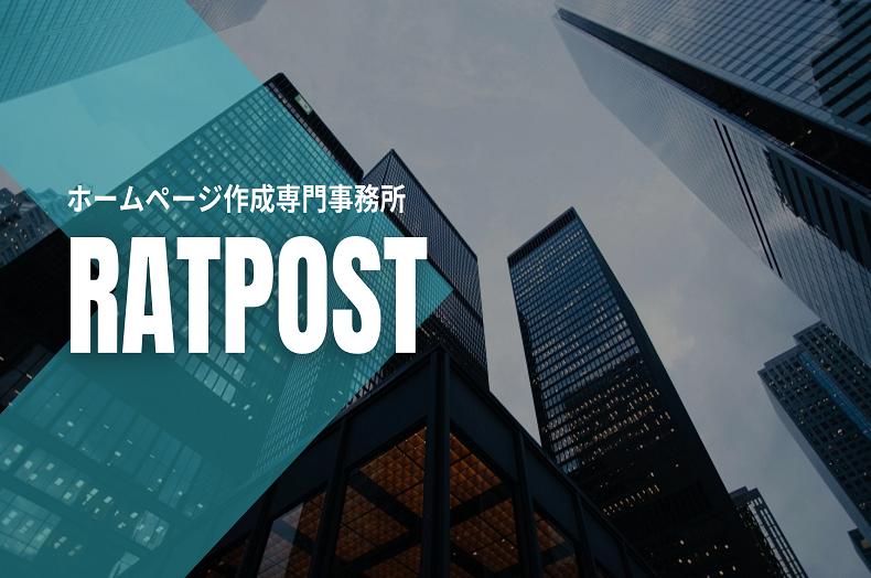 ホームページ作成専門事務所「Ratpost」